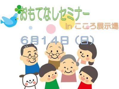 0614おもてなしセミナー.jpg