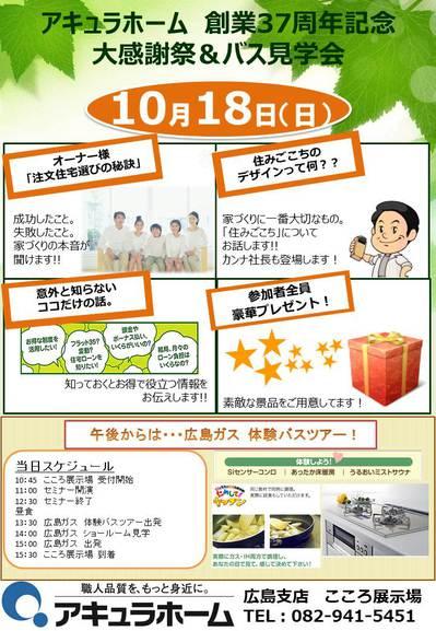 110月セミナー、バス見学会 告知ツール.jpg