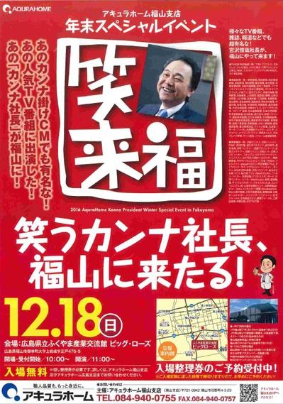 12.18福山.jpg