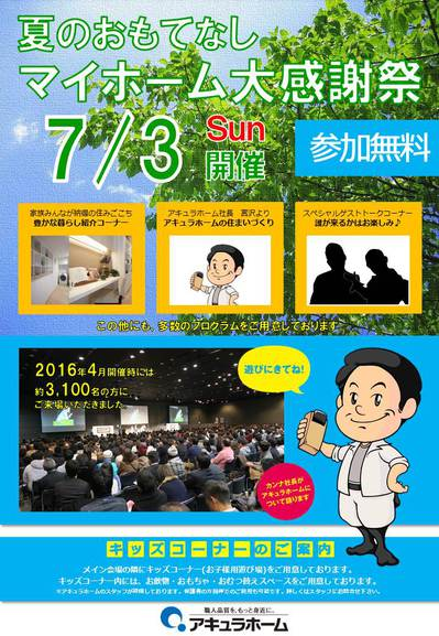 20160703全社イベント▼直接来場用.jpg