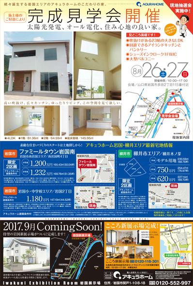 2017アキュラホーム広島8.25ほっぷ全11段広告.jpg