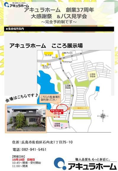 210月セミナー、バス見学会 告知ツール.jpg
