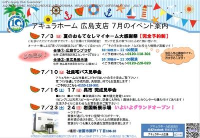 7月イベント案内.jpg
