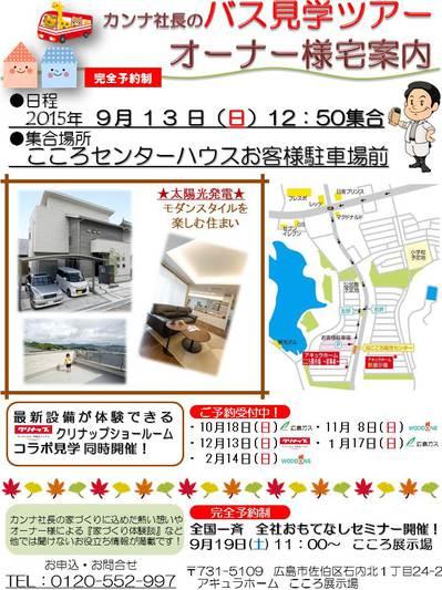 9.13バス見学ツアー.jpg