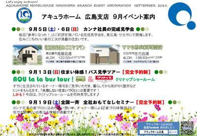 9月イベント案内.jpg