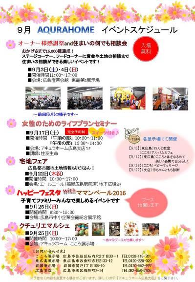 9月イベント案内 -.jpg