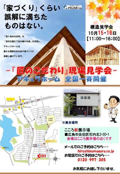 【1007発送】DM構造見学会 ハガキ.jpg