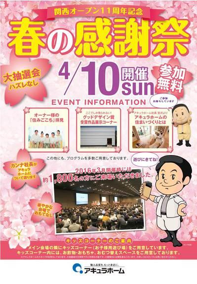 【全社イベント】4月DM(サンプラザ会場) .jpg
