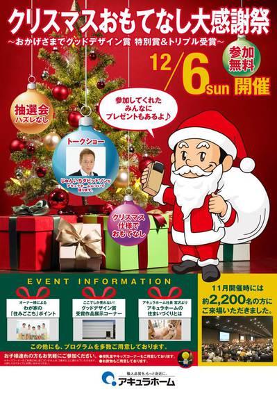 【営業所集合】12月DM.jpg