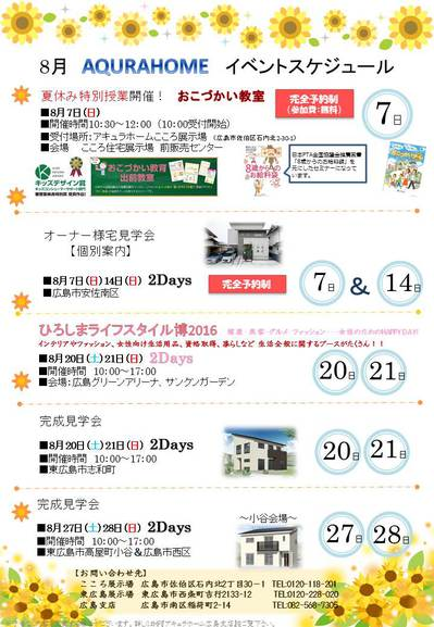 【広島支店】8月イベント案内.jpg