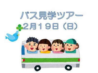 バス見0219.jpg