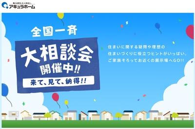 全国一斉大相談会.jpg