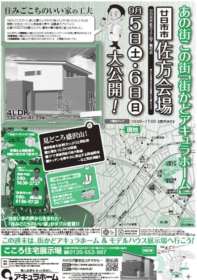 完成見学会in廿日市.jpg