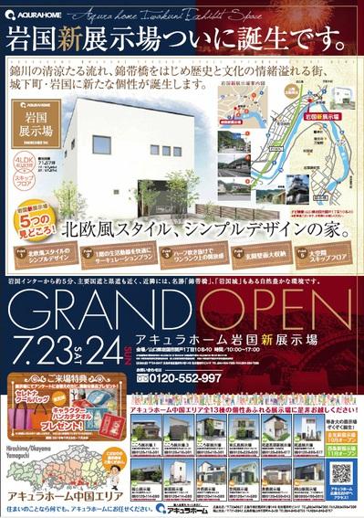 岩国オープンポスター.jpg