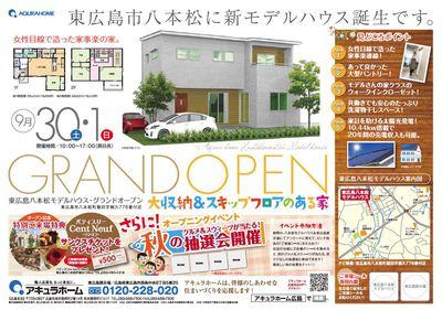 新展示場20170930オープン_八本松飯田.JPG