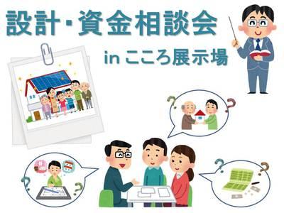 設計・資金相談会.jpg