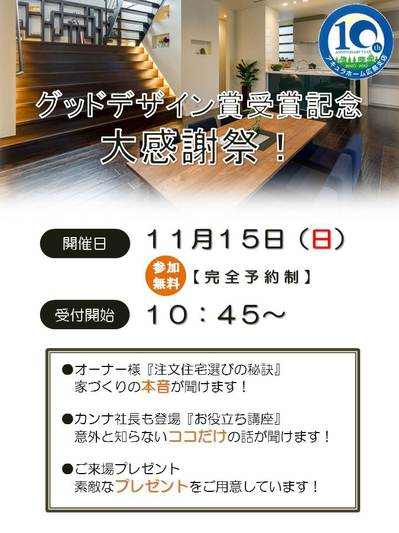 グッドデザイン賞受賞記念_大感謝祭1.jpg