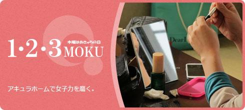 1・2・3 MOKU