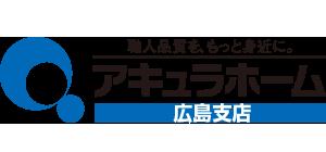 アキュラホーム広島支店