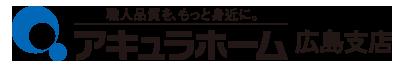 アキュラホーム広島
